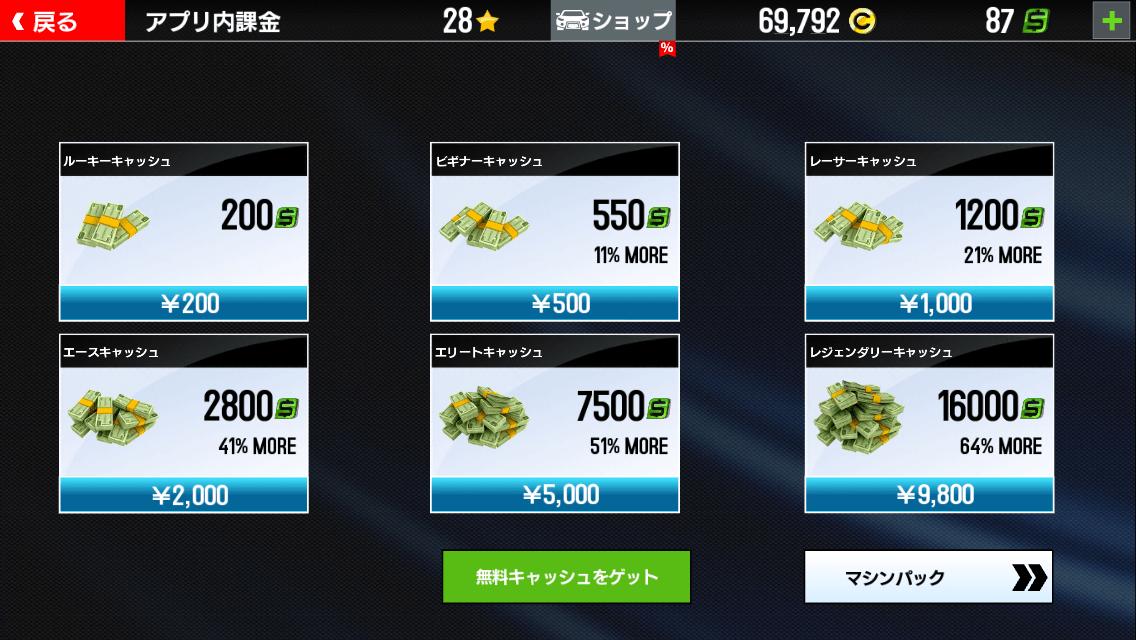 人気カーレーシングのiPhoneアプリ「GTレーシング2」遊び方_07