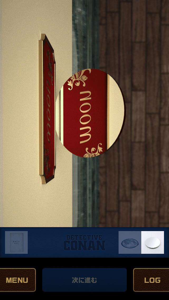 名探偵コナン×脱出ゲームキュービックルーム(CUBIC ROOM):人気推理脱出ゲーム攻略法
