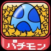 パチパチモンスターズ:人気育成ゲーム、パチモンゲットだぜ!