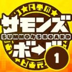 【新連載】サモンズボード攻略法Vol.1:リセマラのやり方・手順をチェック!