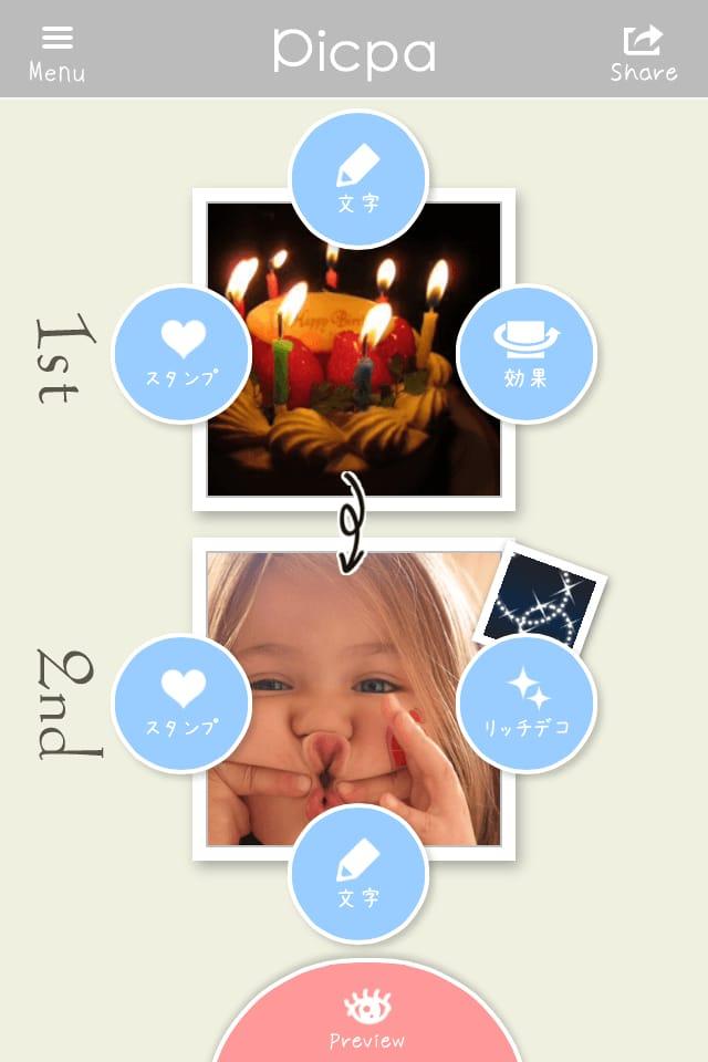 【動くスタンプ】ピクパ(picpa):かわいくデコるiPhoneカメラアプリ_2