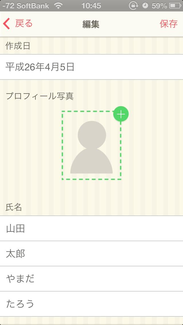 履歴書をアプリで自動作成できるiPhoneアプリ01