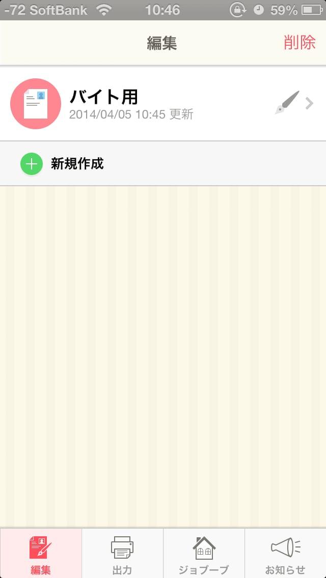 レジュメ ~すらすら書ける履歴書~:便利アプリ認定!スマホで作れる03