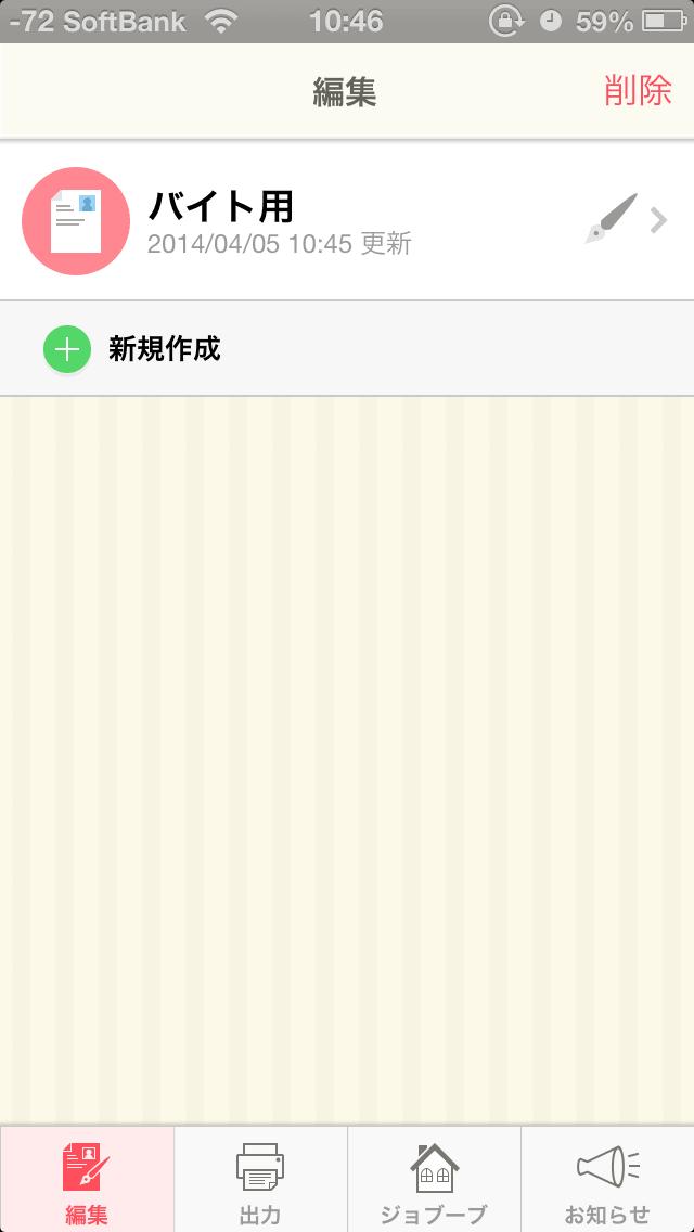 レジュメ ~すらすら書ける履歴書~:便利アプリ認定!スマホで作れる