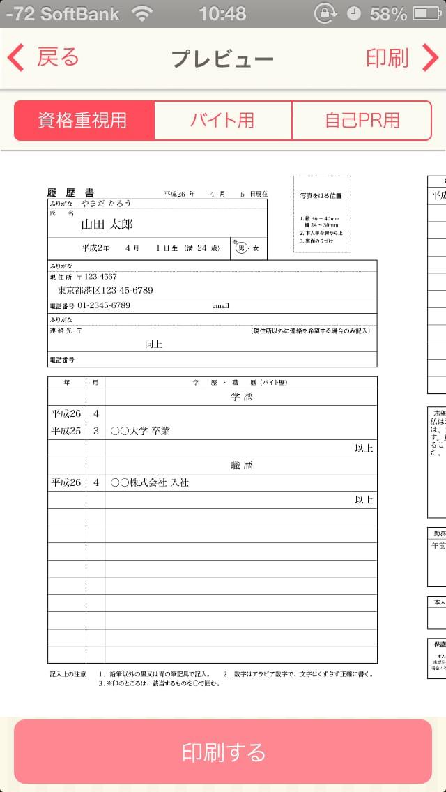 レジュメ ~すらすら書ける履歴書~:便利アプリ認定!スマホで作れる04