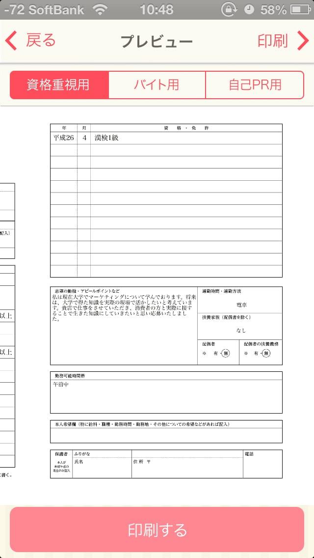 レジュメ ~すらすら書ける履歴書~:便利アプリ認定!スマホで作れる05