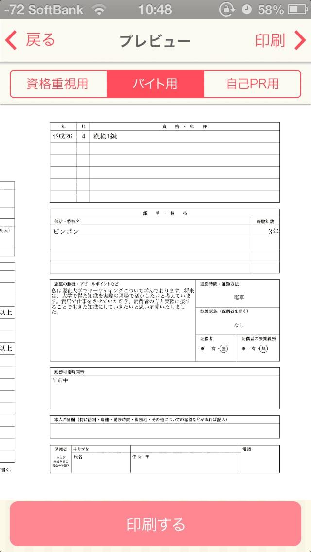 レジュメ ~すらすら書ける履歴書~:便利アプリ認定!スマホで作れる06