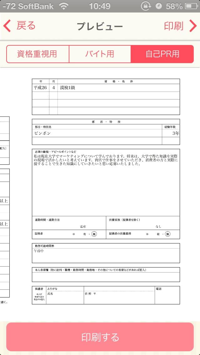 レジュメ ~すらすら書ける履歴書~:便利アプリ認定!スマホで作れる07