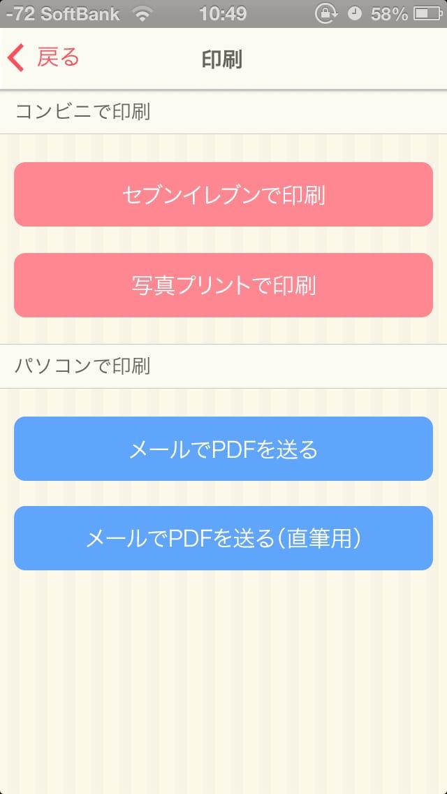 レジュメ ~すらすら書ける履歴書~:便利アプリ認定!スマホで作れる08
