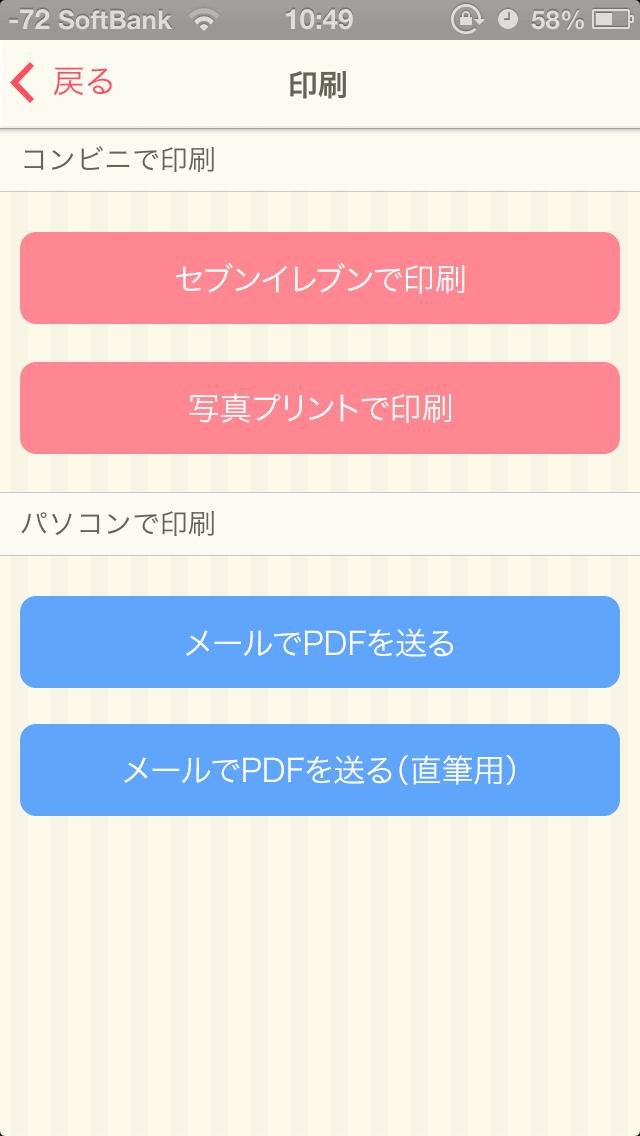 ... アプリ認定!スマホで作れる08