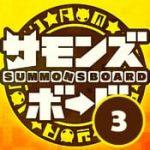 【連載】サモンズボード攻略法Vol.4:序盤攻略のすべて教えます!(初心者必見)