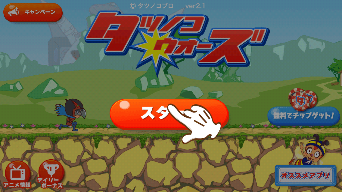 タツノコウォーズ【ランナーアクションゲーム】:ガッチャマンやヤッターマンが登場!【人気・無料】