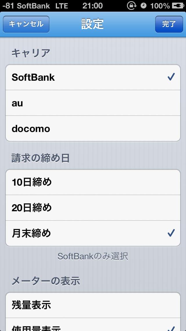 通信量チェッカー:デザリングの必須アプリ!使い方をチェックしよう【人気・無料】