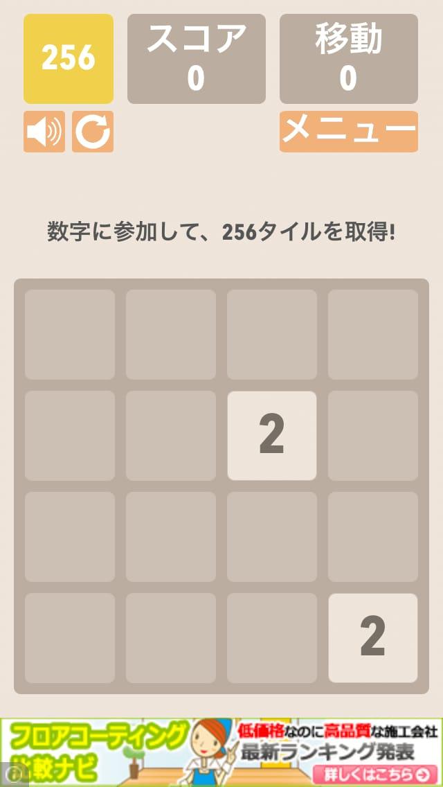 【パズル】2048:iPhoneゲームアプリ攻略ロジック_02