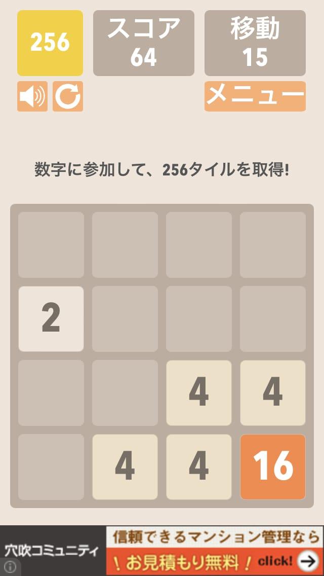 【パズル】2048:iPhoneゲームアプリ攻略ロジック_03