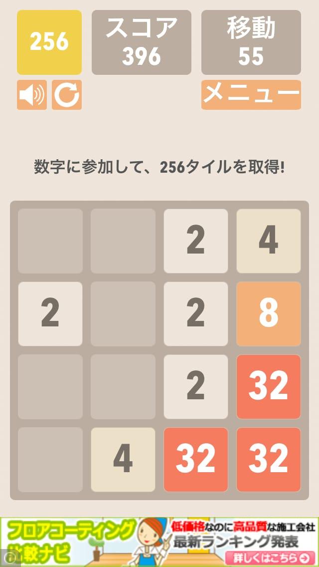 【パズル】2048:iPhoneゲームアプリ攻略ロジック_04