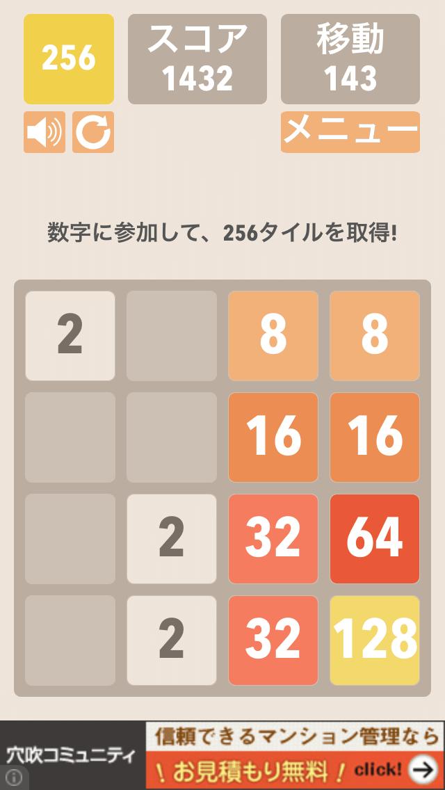 【パズル】2048:iPhoneゲームアプリ攻略ロジック