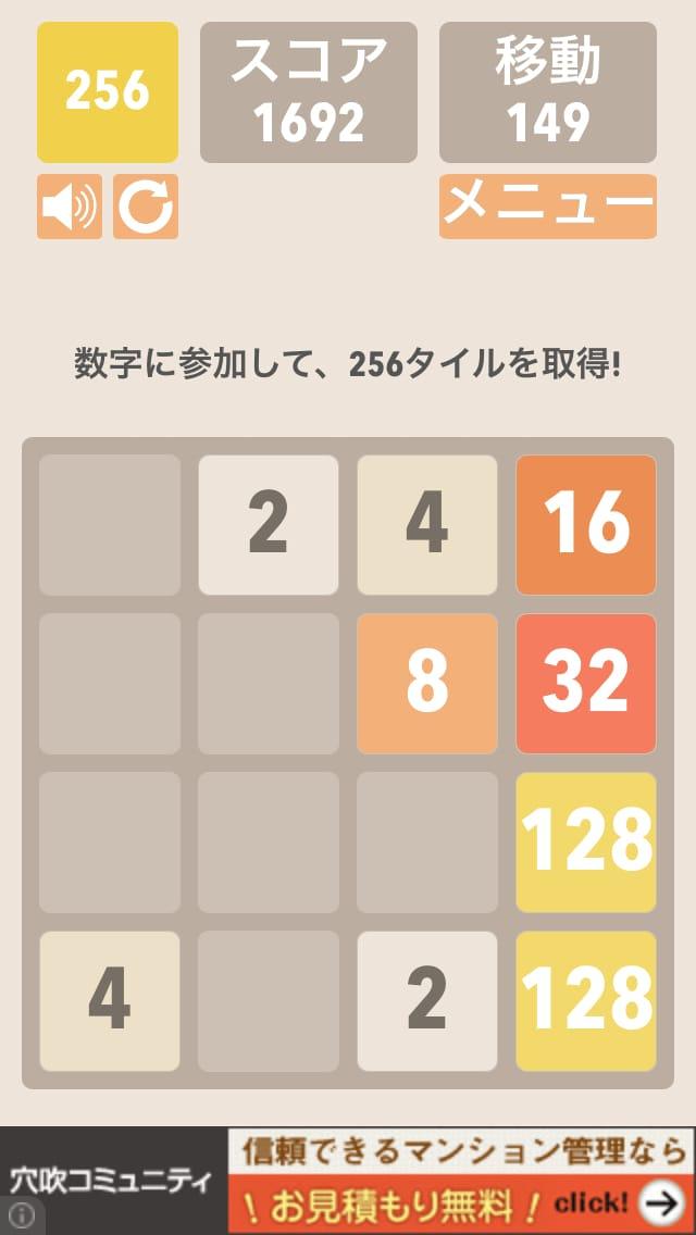 【パズル】2048:iPhoneゲームアプリ攻略ロジック_06