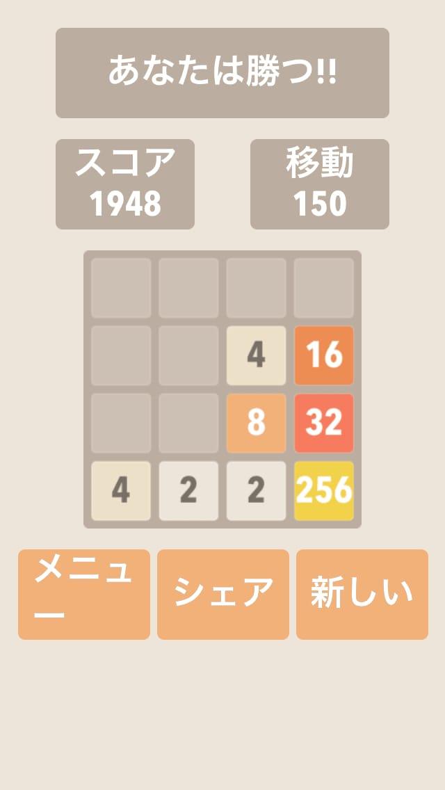 【パズル】2048:iPhoneゲームアプリ攻略ロジック_07