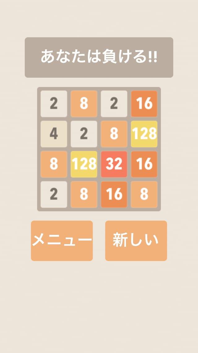 【パズル】2048:iPhoneゲームアプリ攻略ロジック_08