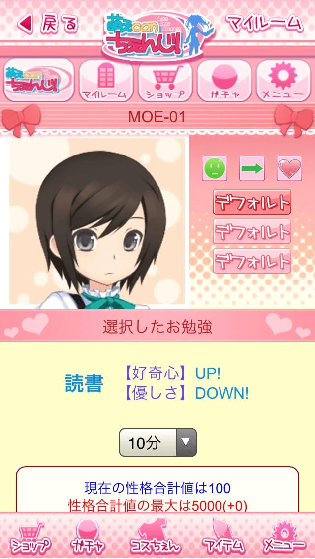 萌えCanちぇんじ!:美少女(女の子)を育成・着せ替え出来るiPhoneアプリ03