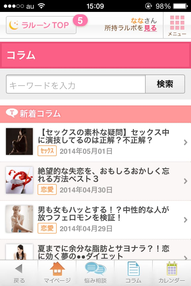 【生理日予測】ラルーン:ルナルナとどっちが良い!?女子向けiPhoneアプリ_8