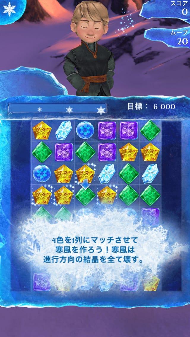 【アナ雪】アナと雪の女王:iPhoneゲームアプリ攻略_04