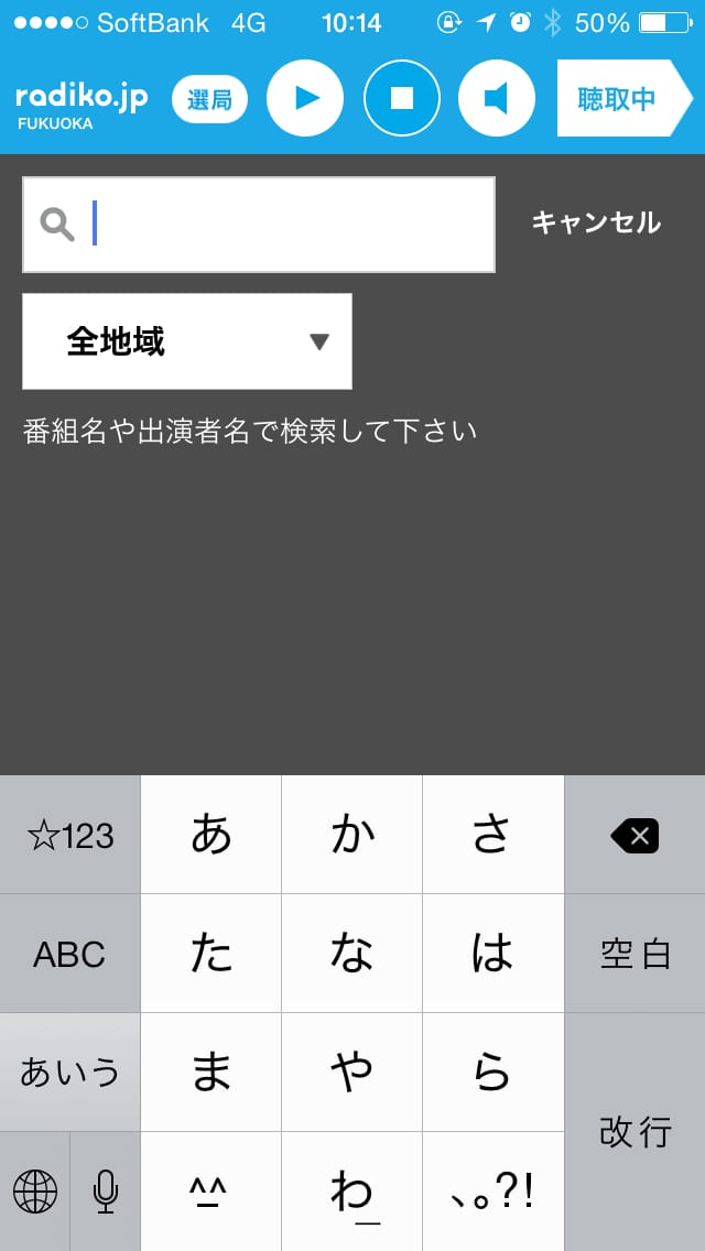 radiko.jp:FMアプリの代表格!人気おすすめラジオアプリです!06