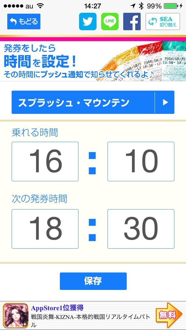 【ディズニー】ランドへGO!:待ち時間がわかるおすすめiPhoneアプリ_05
