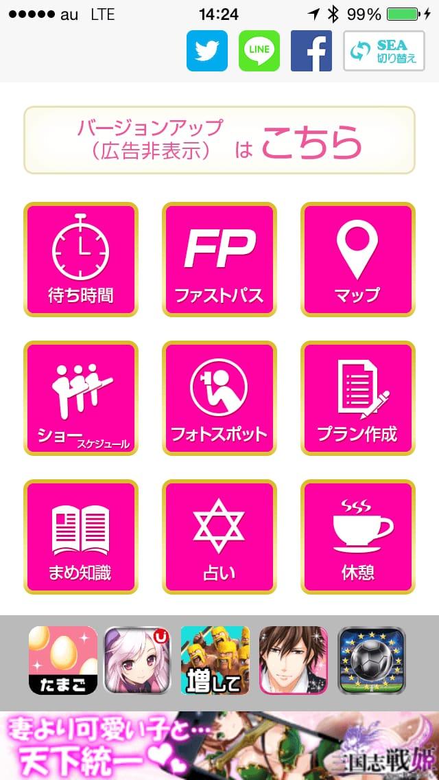 【ディズニー】ランドへGO!:待ち時間がわかるおすすめiPhoneアプリ_01