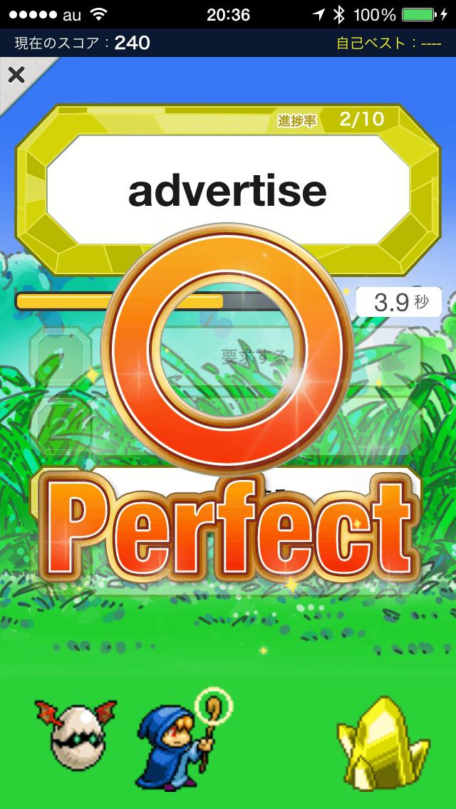 【おすすめ】ラーニングドラゴン:ゲームで学ぶ英単語iPhoneアプリ_04