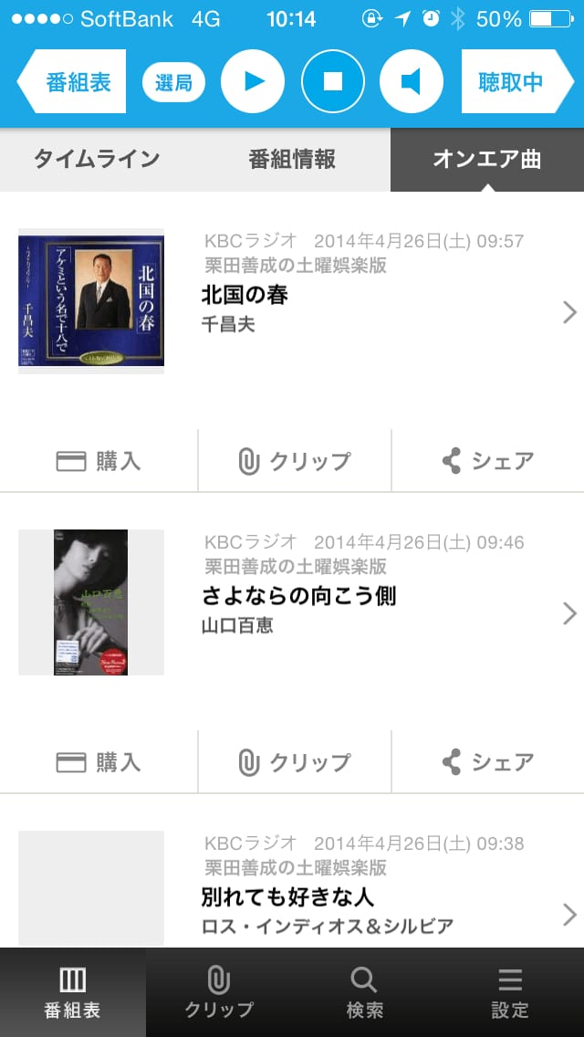 radiko.jp:FMアプリの代表格!人気おすすめラジオアプリです!05