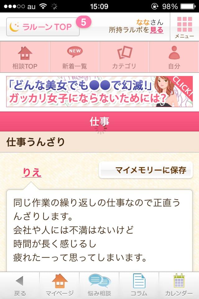 【生理日予測】ラルーン:ルナルナとどっちが良い!?女子向けiPhoneアプリ_7