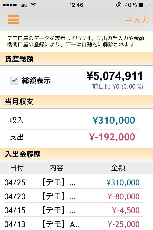 【貯金しよう】マネーフォワード:怖いくらいに便利な収支管理アプリ_1
