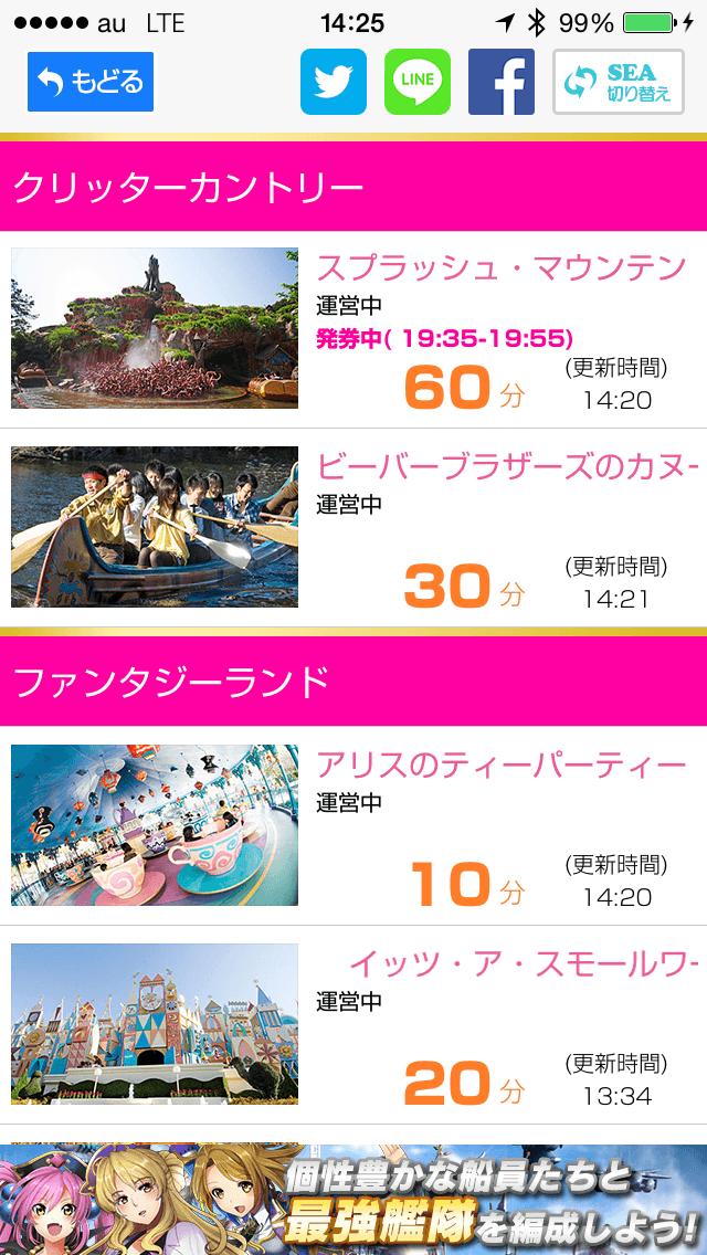 【ディズニー】ランドへGO!:待ち時間がわかるおすすめiPhoneアプリ_03