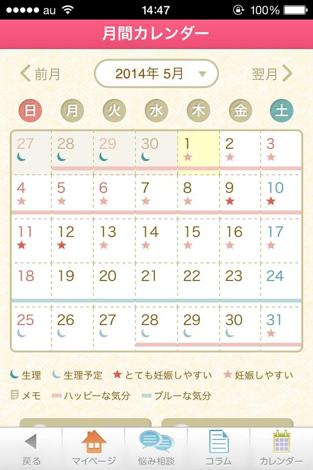 【生理日予測】ラルーン:ルナルナとどっちが良い!?女子向けiPhoneアプリ_3