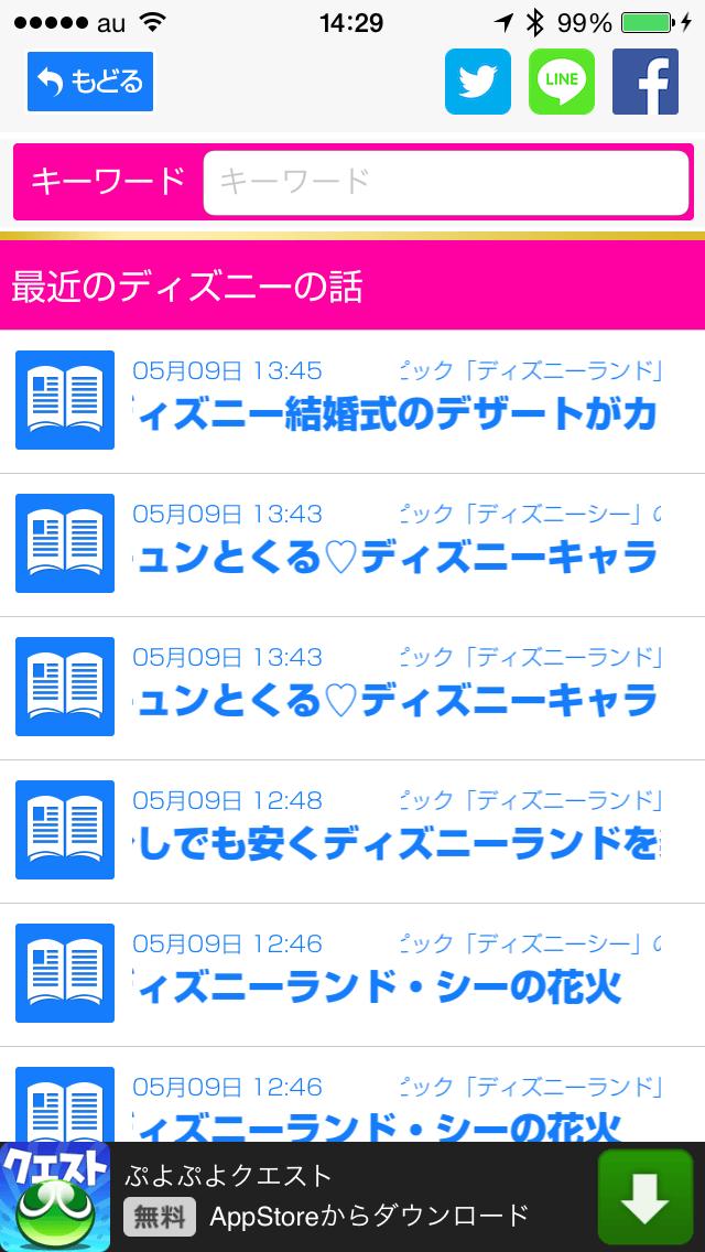 【ディズニー】ランドへGO!:待ち時間がわかるおすすめiPhoneアプリ