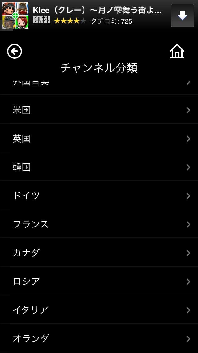 FM.日本:日本も世界も無料iPhoneアプリでFMラジオ聞くなら絶対おすすめ!05