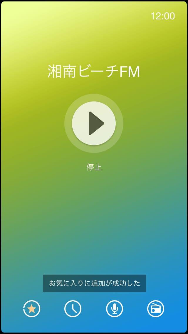 FM.日本:日本も世界も無料iPhoneアプリでFMラジオ聞くなら絶対おすすめ!03