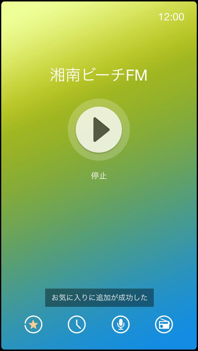 FM.日本:日本も世界も無料iPhoneアプリでFMラジオ聞くなら絶対おすすめ!
