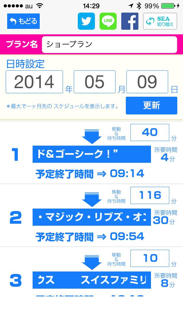 【ディズニー】ランドへGO!:待ち時間がわかるおすすめiPhoneアプリ_06