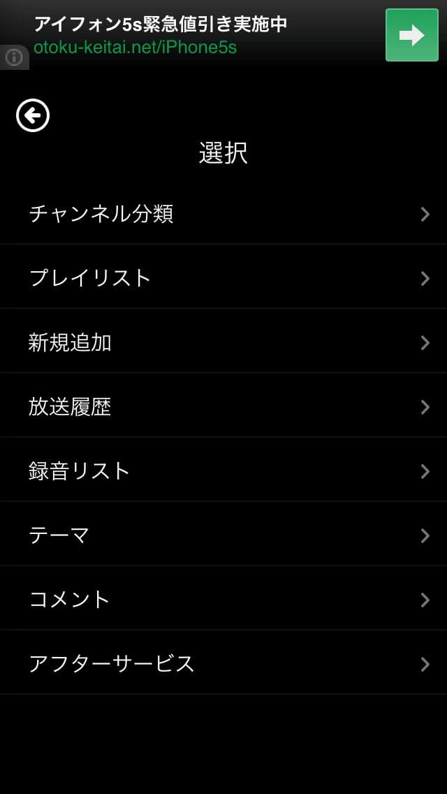 FM.日本:日本も世界も無料iPhoneアプリでFMラジオ聞くなら絶対おすすめ!06