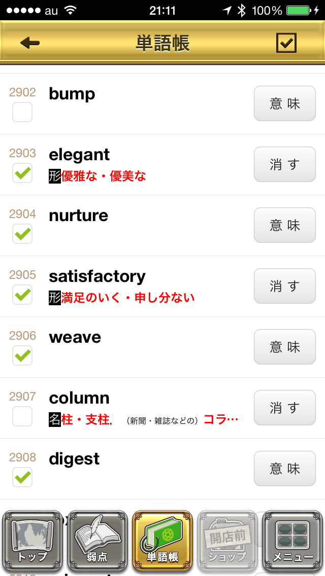 【おすすめ】ラーニングドラゴン:ゲームで学ぶ英単語iPhoneアプリ_08