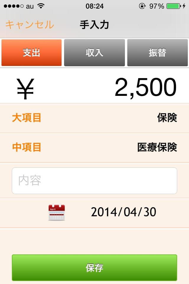 【貯金しよう】マネーフォワード:怖いくらいに便利な収支管理アプリ_2