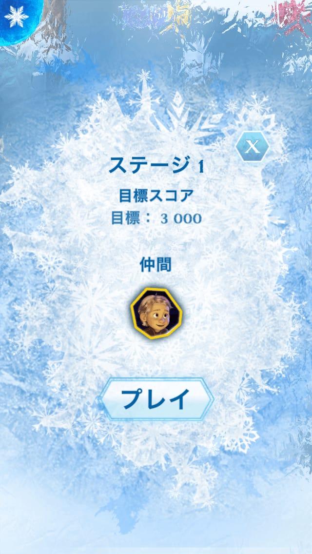 【アナ雪】アナと雪の女王:iPhoneゲームアプリ攻略_02