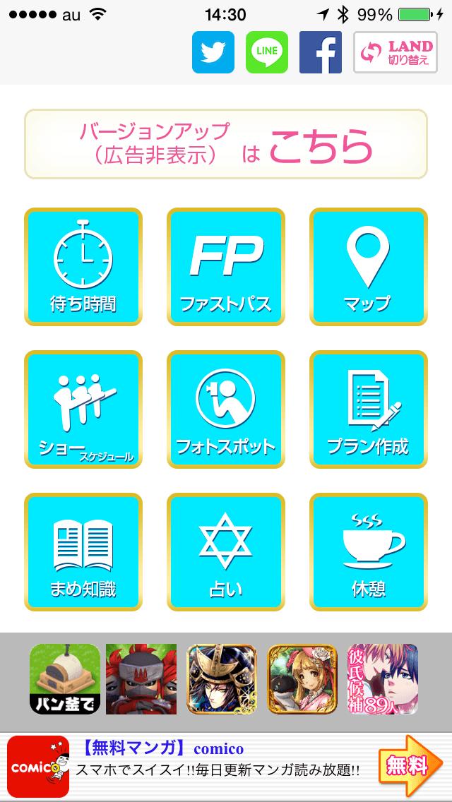 【ディズニー】ランドへGO!:待ち時間がわかるおすすめiPhoneアプリ_02