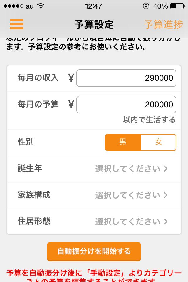 【貯金しよう】マネーフォワード:怖いくらいに便利な収支管理アプリ_5