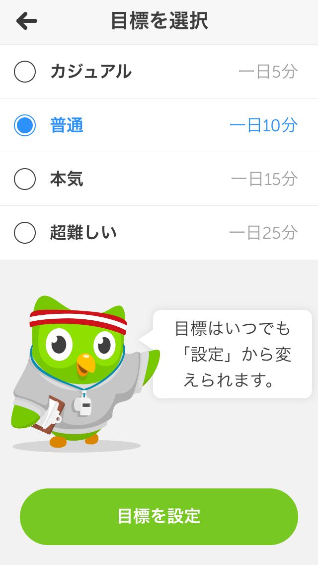 【英語の勉強】Duolingo(デュオリンゴ):人気おすすめiPhoneアプリの使い方_01
