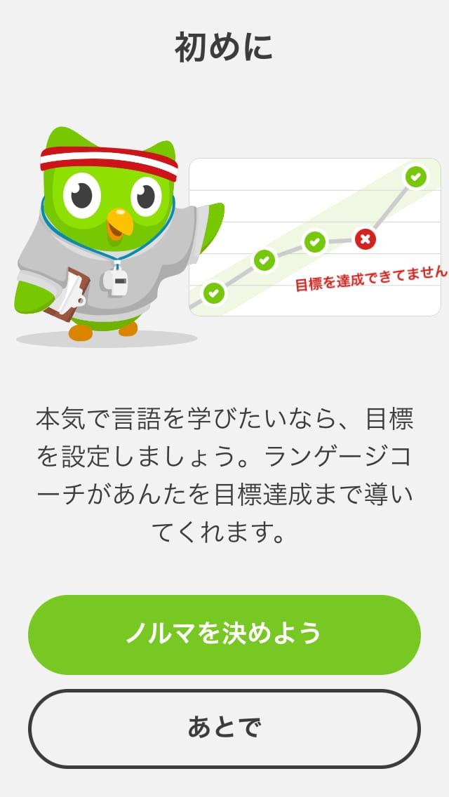 【英語の勉強】Duolingo(デュオリンゴ):人気おすすめiPhoneアプリの使い方