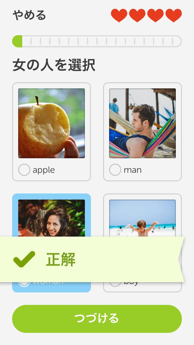 【英語の勉強】Duolingo(デュオリンゴ):人気おすすめiPhoneアプリの使い方_03